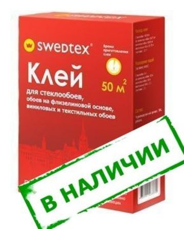 АКЦИЯ !!! Клей Swedtex для стеклообоев 500г