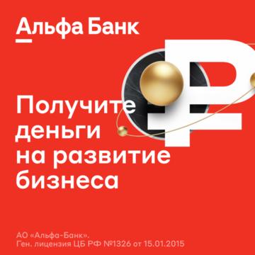 Открыть счет в Альфа-Банке