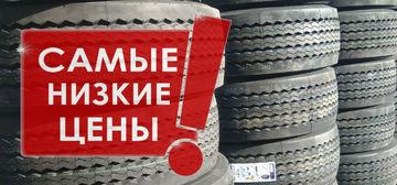 Грузовые шины Powertrac, Taitong, Doupro, Annaite по ОПТОВЫМ ценам